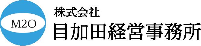 経営コンサルタント、目加田経営事務所